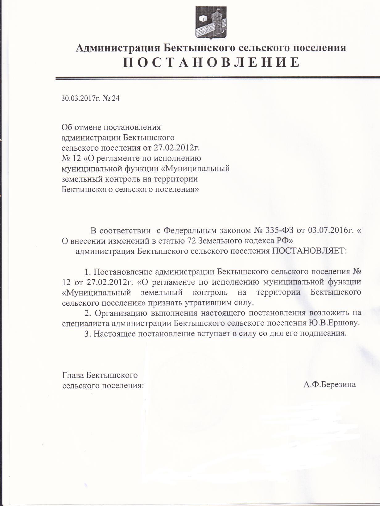 Инструкция по осуществлению муниципального земельного контроля