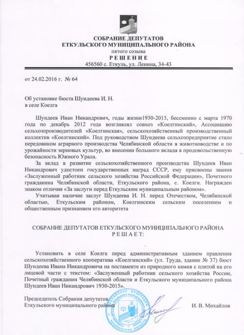 Шундеев.png