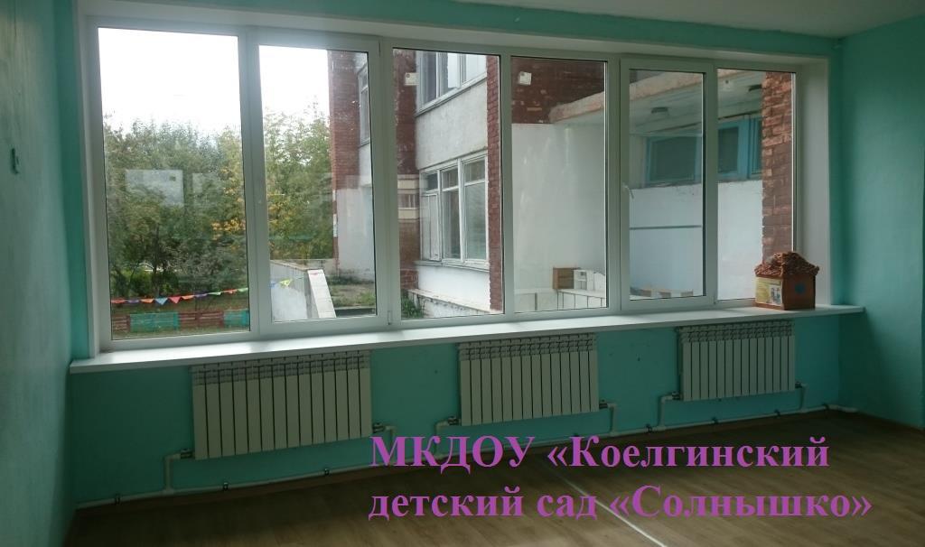 МКДОУ «Коелгинский детский сад «Солнышко».JPG