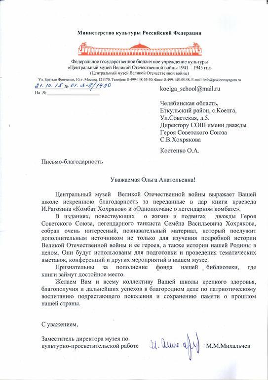 Письмо Костенко.jpg