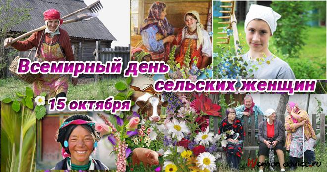 vsemirnyy_den_selskih_zhenshchin.jpg
