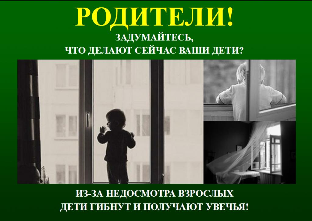 deti_v_okne.png