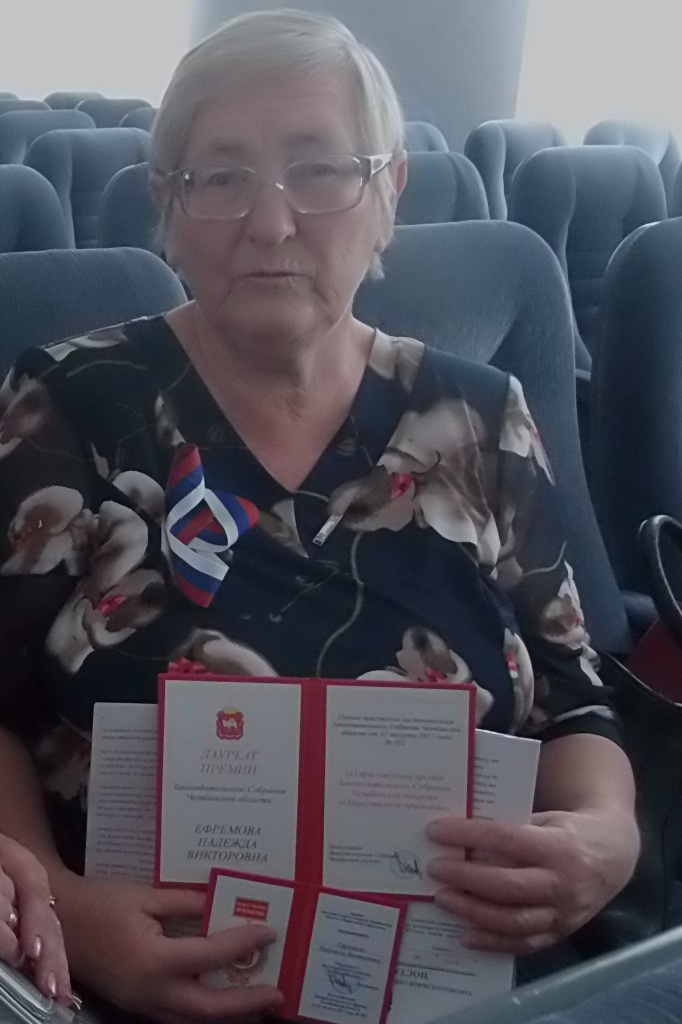 Ефремова (2).JPG