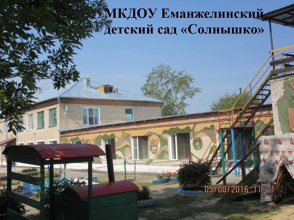 МКДОУ Еманжелинский детский сад «Солнышко».JPG