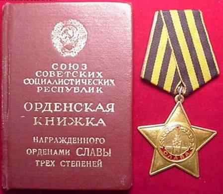 Орденская Книжка.jpg