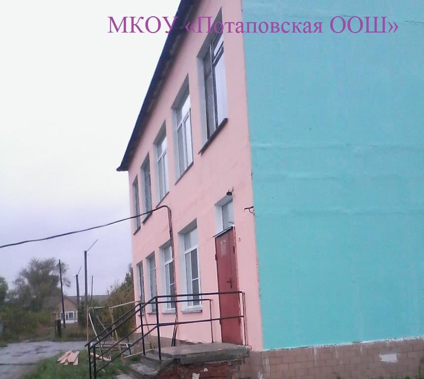 МКОУ «Потаповская ООШ».jpg