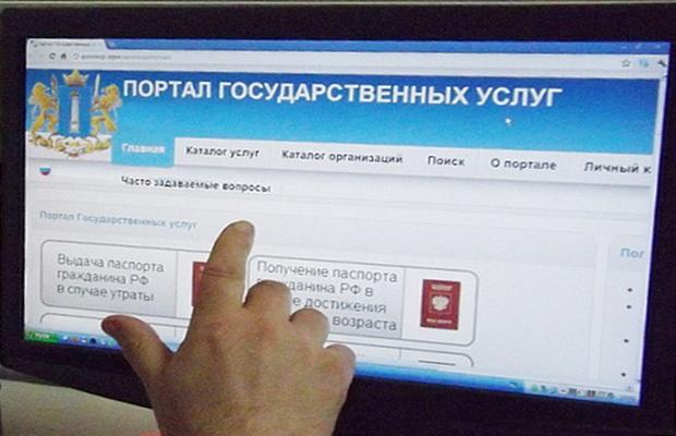 Edinyiy-portal-gosuslug-obsluzhivaet-bolee-12-mln-polzovateley.jpg