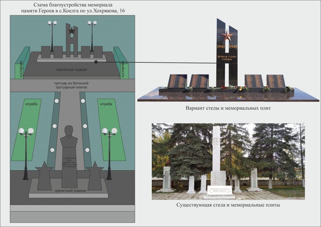 концепт-проект благоустройства мемориала в с.Коелга.jpg