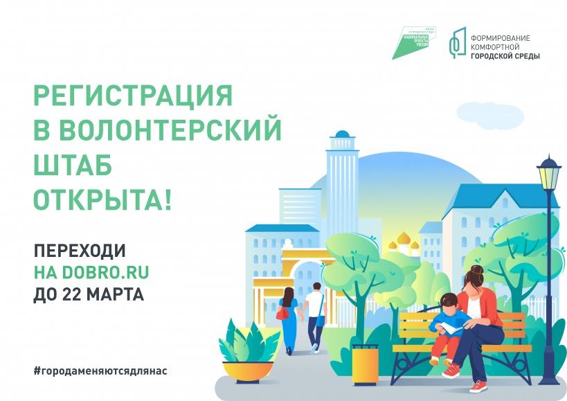 Регистрация волонтеров.jpg